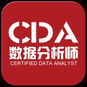CDA数据分析师培训